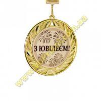 Медаль - З Ювілеєм