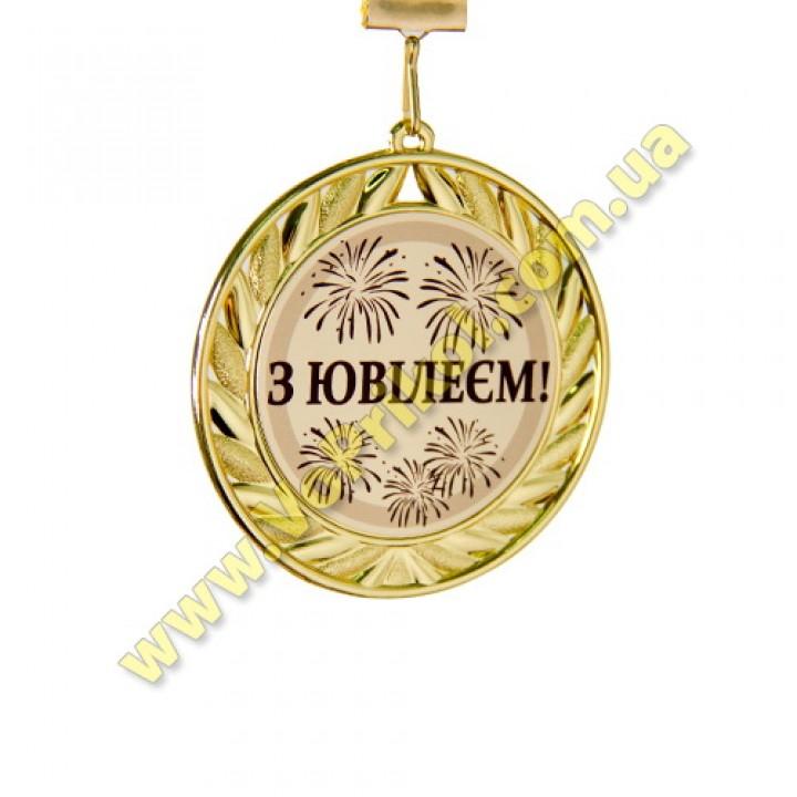 "Медаль металлическая ""З Ювілеєм"""