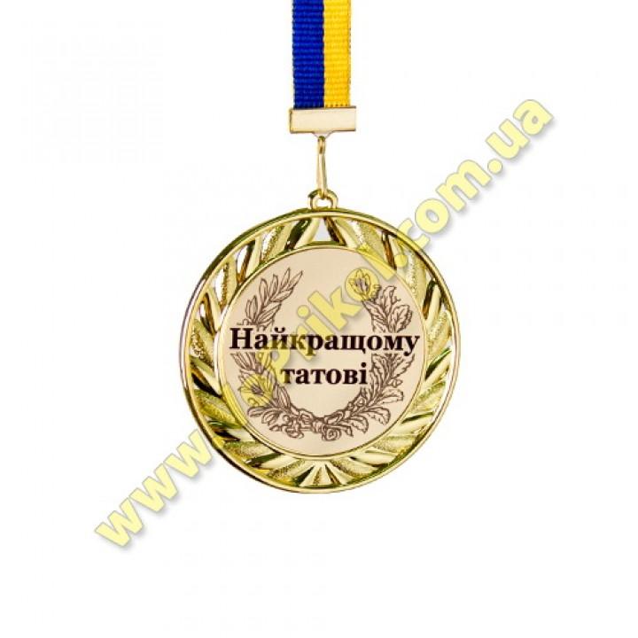 """Медаль металлическая """"Найкращому татові"""""""