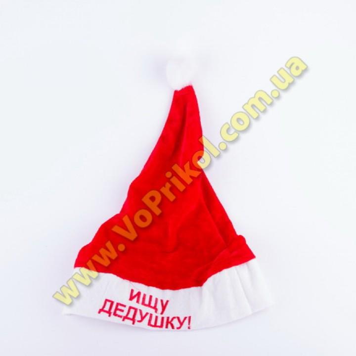 Колпак - Дед - Мороз