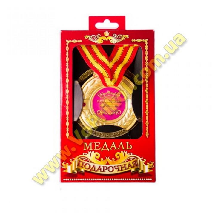 Медаль - С рождением доченьки
