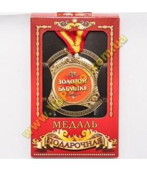 """Медаль металлическая """"Золотой бабушке"""""""
