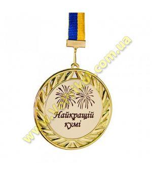 """Медаль металлическая """"Найкращій кумі"""""""