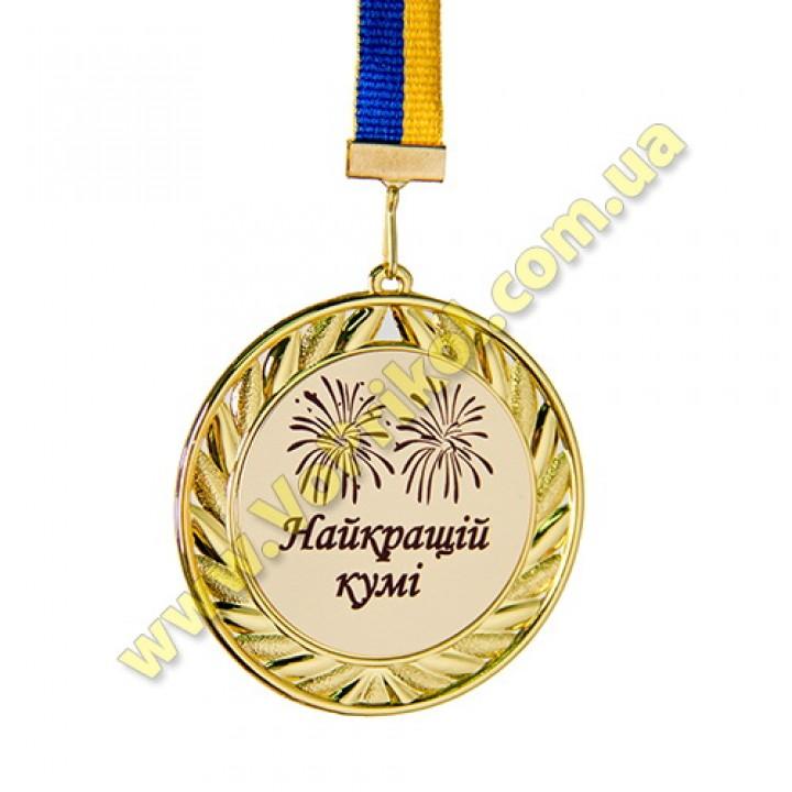 Медаль - Найкращій кумі