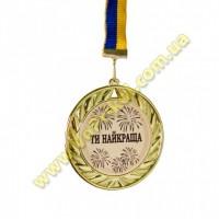 Медаль - Ти найкраща