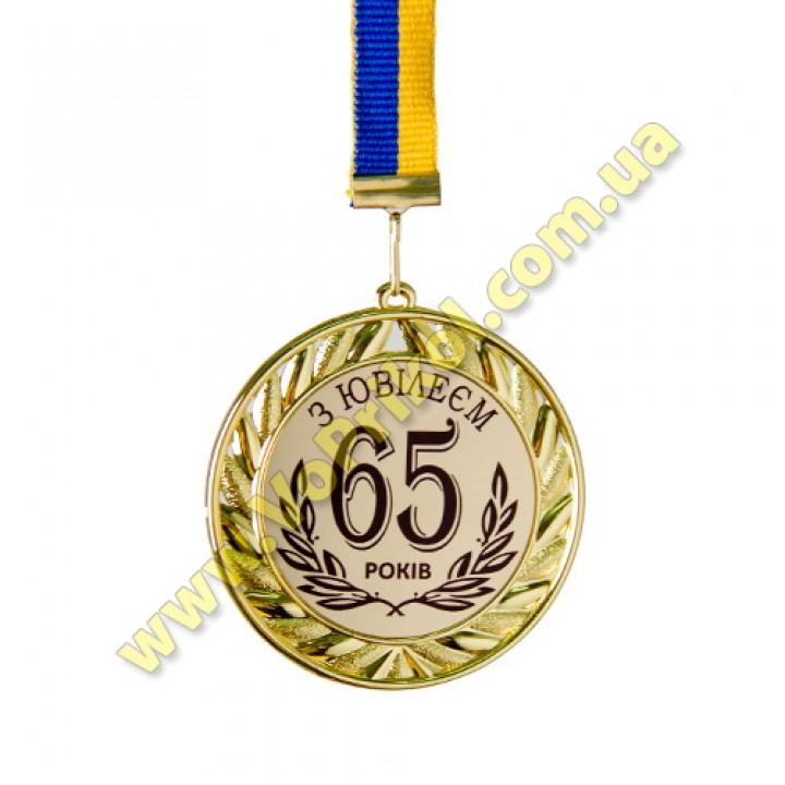 """Медаль металлическая """"З Ювілеєм 65 років"""""""