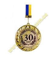Медаль - З Ювилеем 30 років