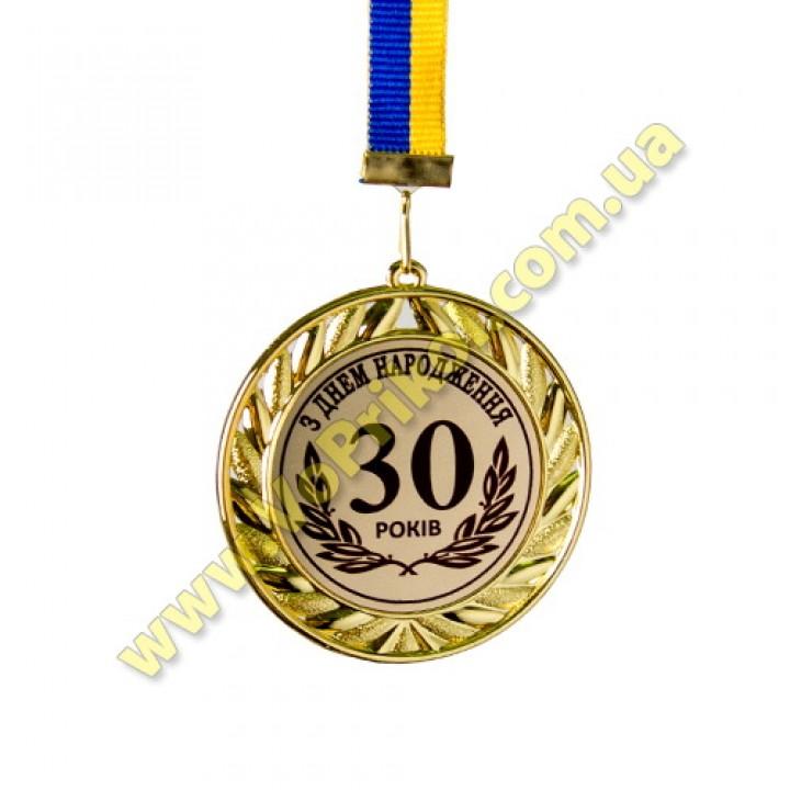 """Медаль металлическая """"З Ювілеєм 30 років"""""""