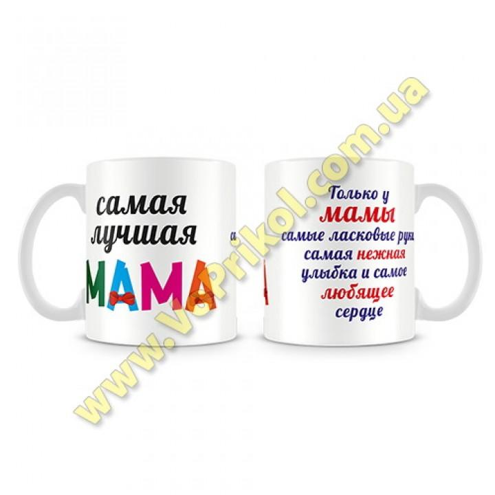 """Кружка керамическая """"Маме"""""""