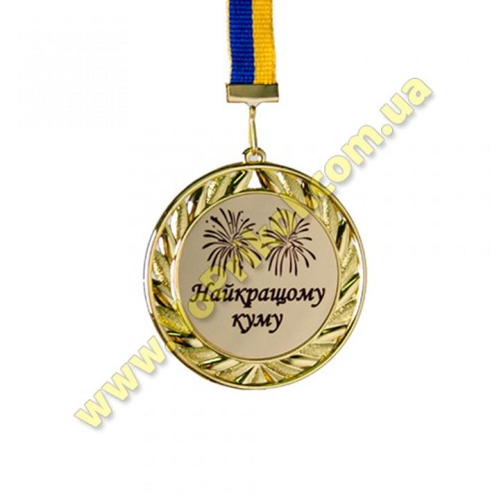 """Медаль металлическая """"Найкращому куму"""""""