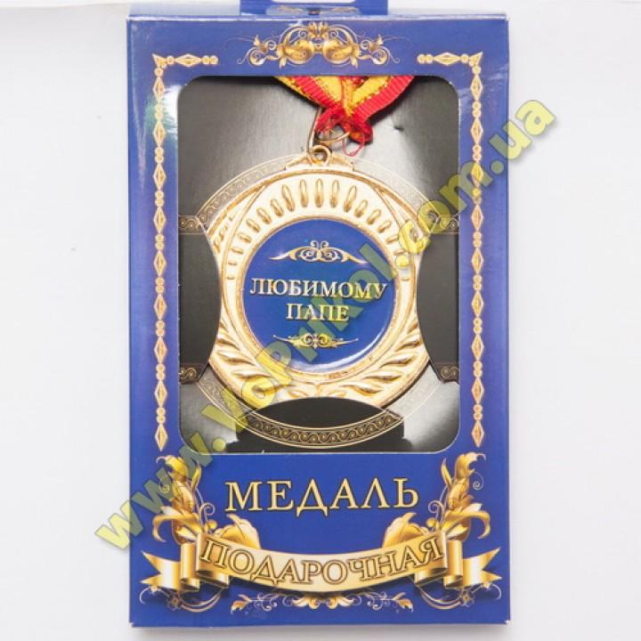 """Медаль металлическая """"Любимому папе"""""""