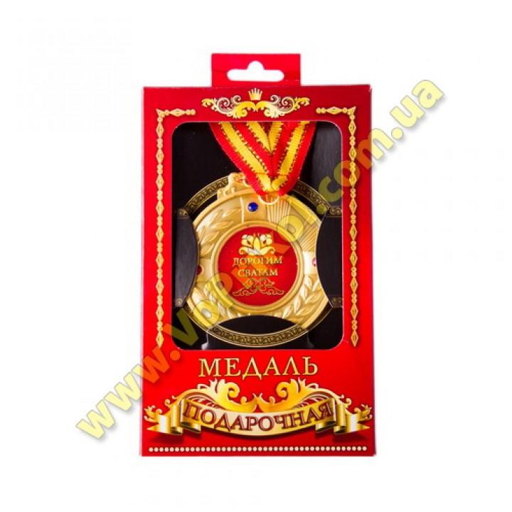 Медаль - Дорогим сватам