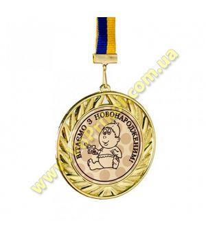Медаль - Вітаємо з новонародженим