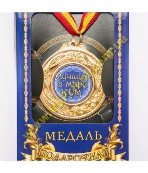 Медаль - Лучший в мире кум
