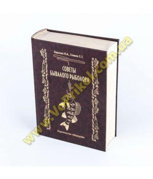 Книга - шкатулка - Советы бывалого рыболова - 22 см