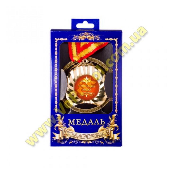 Медаль - Золотому зятю