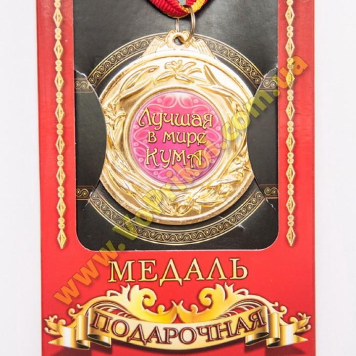"""Медаль металлическая """"Лучшая в мире кума"""""""