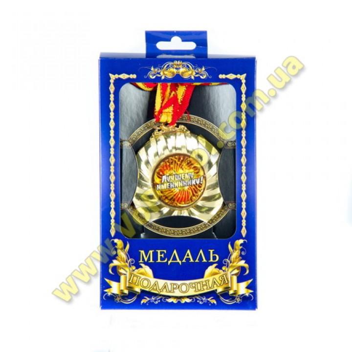 """Медаль металлическая """"Лучшему имениннику"""""""