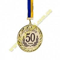 Медаль - З Ювілеєм - 50 років