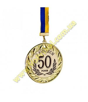 """Медаль металлическая """"З Ювілеєм 50 років"""""""