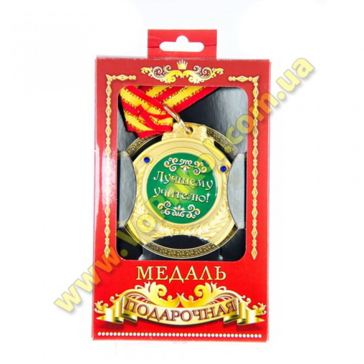 """Медаль металлическая """"Лучшему учителю"""""""