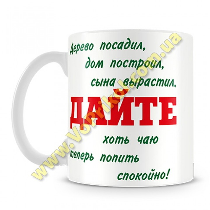 """Кружка керамическая """"Мужчине"""""""