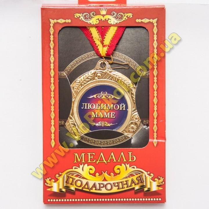 """Медаль металлическая """"Любимой маме"""""""