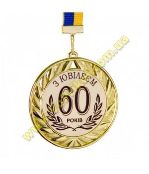 """Медаль металлическая """"З Ювілеєм 60 років"""""""