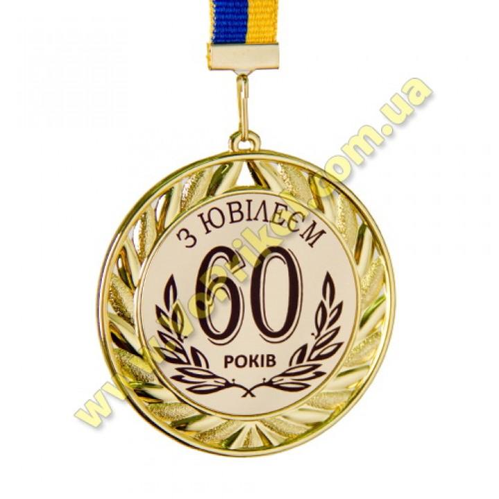 """Медаль металлическая З Ювілеєм 60 років"""""""