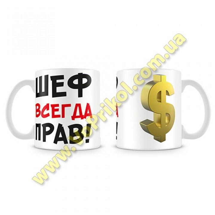 """Кружка керамическая """"Шефу"""""""