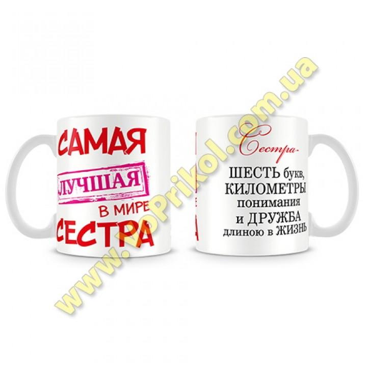 """Кружка керамическая """"Лучшая сестра"""""""