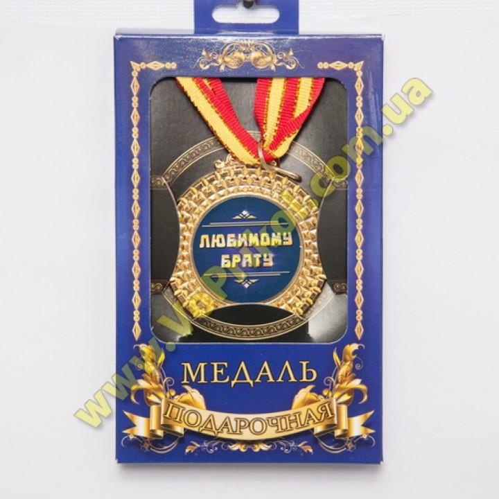 Медаль - Любимому брату
