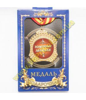 """Медаль металлическая """"Золотому дедушке"""""""