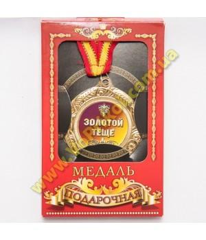 """Медаль металлическая """"Золотой теще"""""""