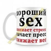 СЕКС Кружка - Sex