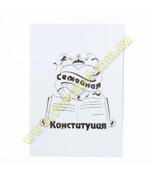 """Диплом Поздравительный Свадебный """"Семейная конституция"""""""