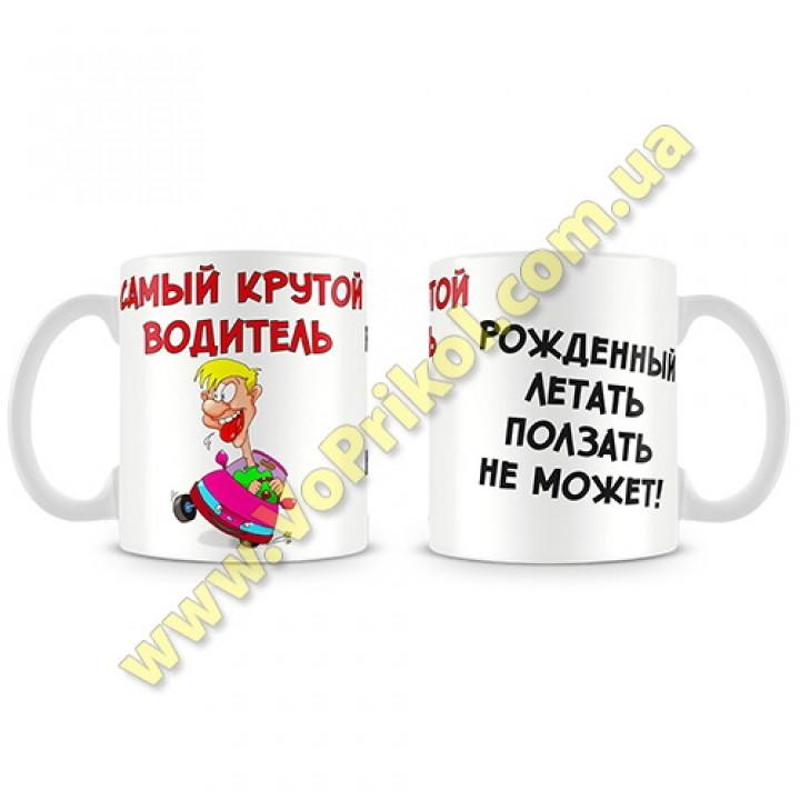 """Кружка керамическая """" Водителю"""""""