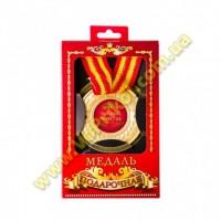 Медаль - Золотой невестке