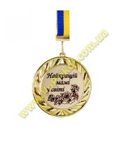 """Медаль металлическая """"Найкращій мамі у світі"""""""