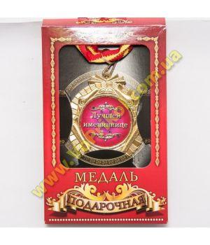 """Медаль металлическая """"Лучшей имениннице"""""""