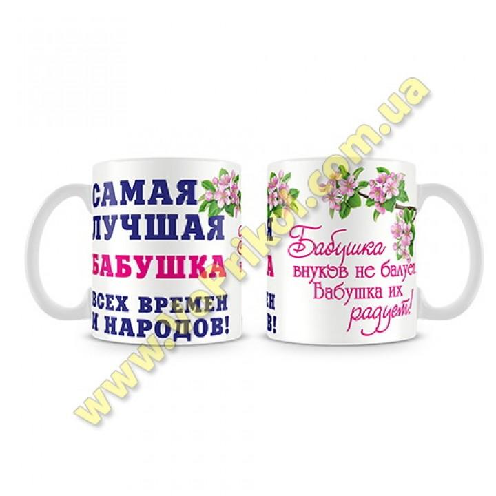 """Кружка керамическая """"Бабушке"""""""