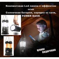 кемпинговая LED лампа с эффектом огня