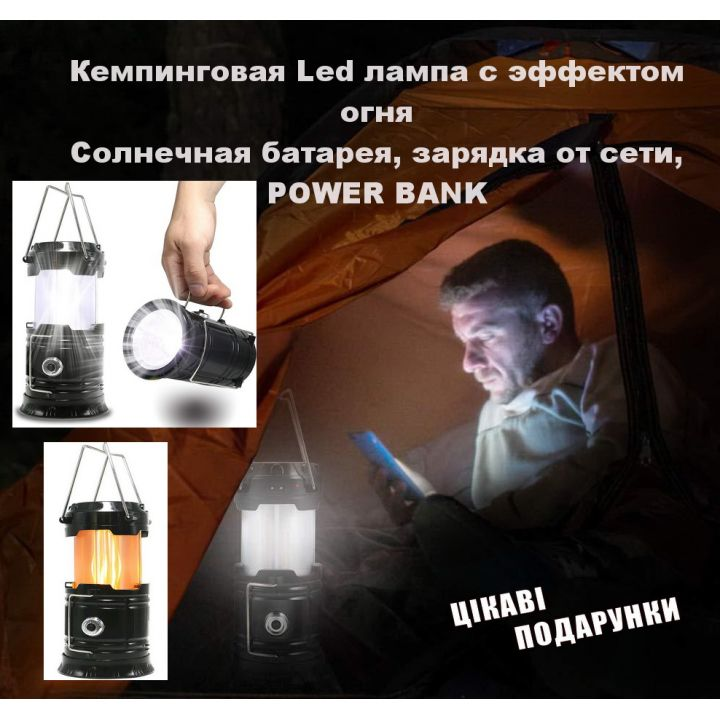 кемпинговая LED лампа с эффектом огня купить недорого Киев Белая Церковь Фастов Васильков Украина