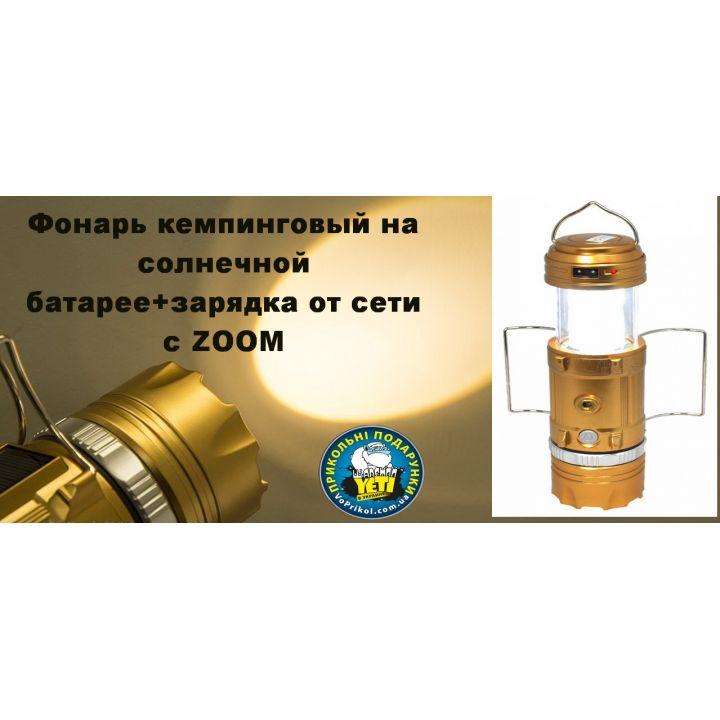 Кемпинговый фонарь Solar Zoom купить недорого Киев Белая Церковь Фастов Васильков Украина