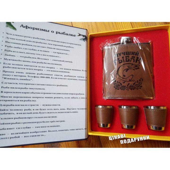 Подарочный набор с флягой Рыбак купить недорого Киев Белая Церковь Фастов Васильков Украина