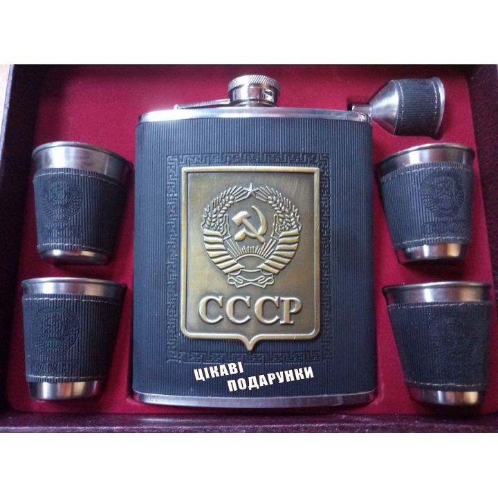 Подарочный набор с флягой СССР купить недорого Киев Белая Церковь Фастов Васильков Украина