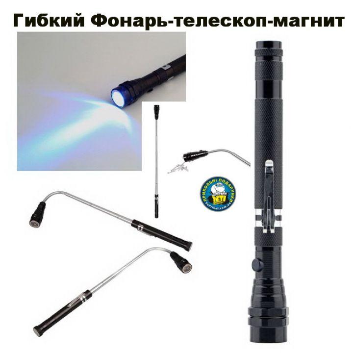 Телескопический фонарь с магнитной головкой купить недорого Киев Белая Церковь Фастов Васильков Украина