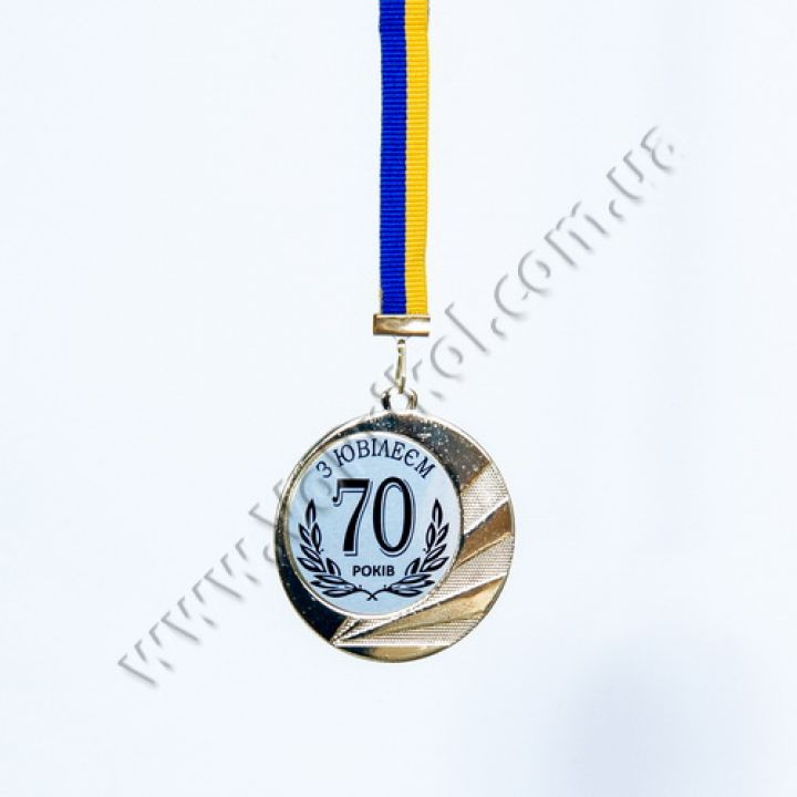 """Медаль металлическая """"З ювілеєм 70 років"""""""