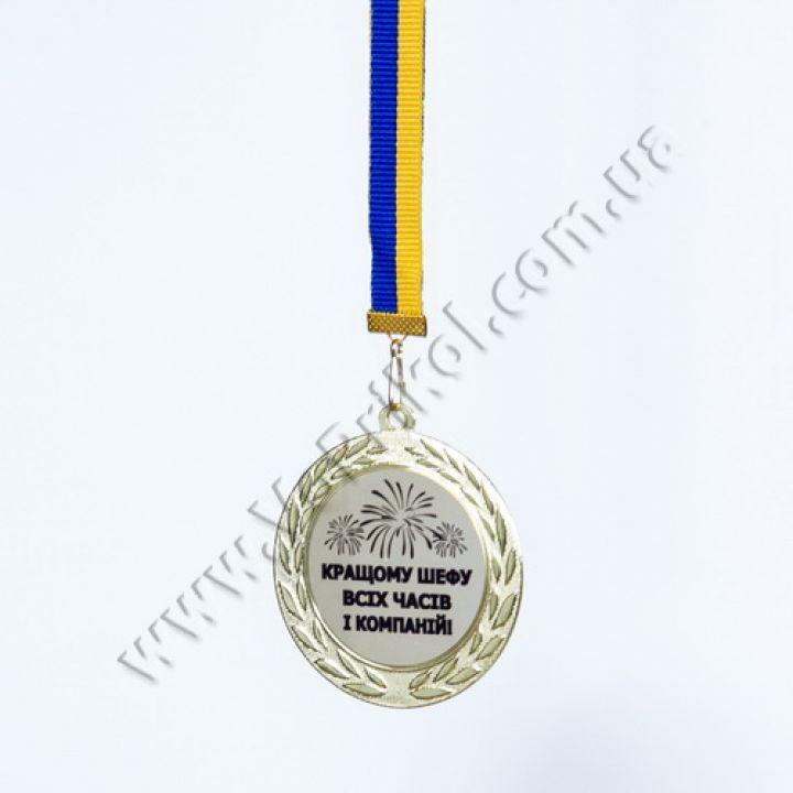 """Медаль металлическая """"Найкращому шефу"""""""
