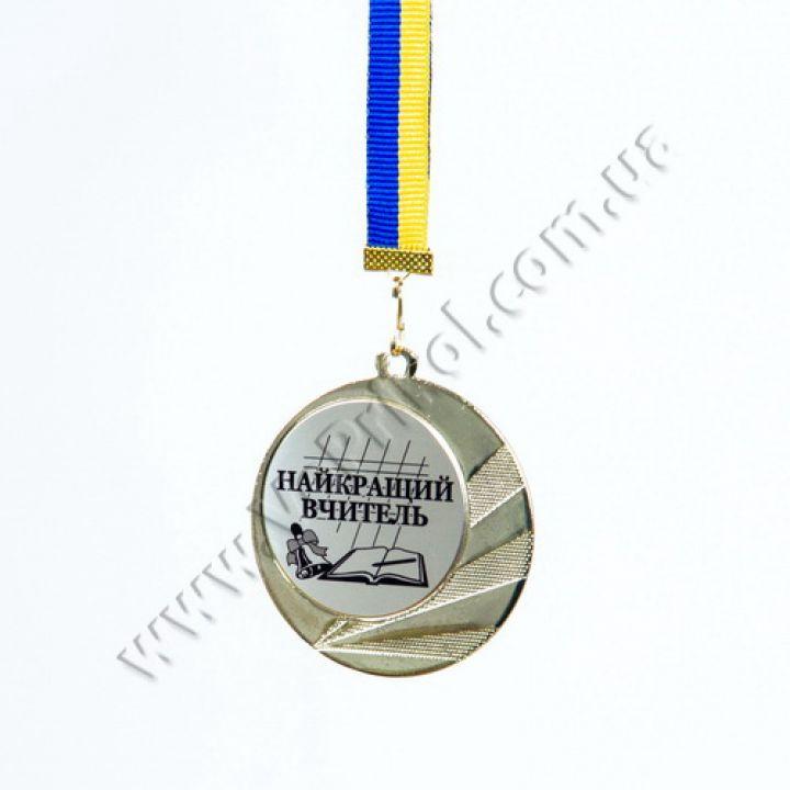"""Медаль металлическая """"Найкращий вчитель"""""""